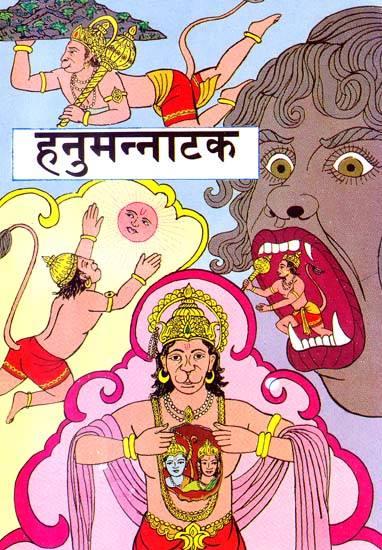 Hanumannatak