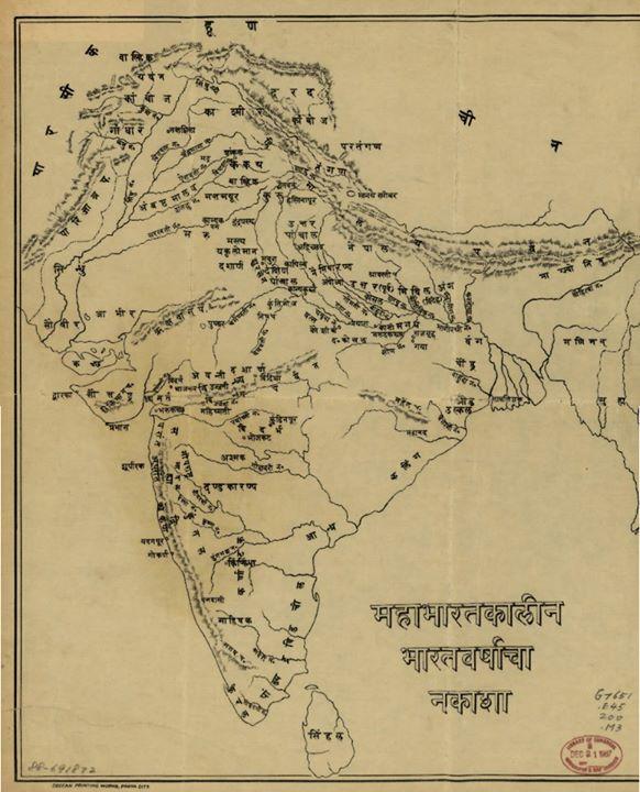 भारत - महाभारत