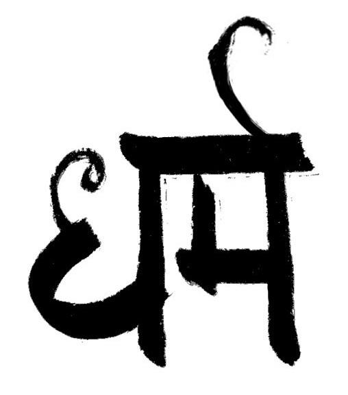 44873201-dharma-sanskrit-lettering