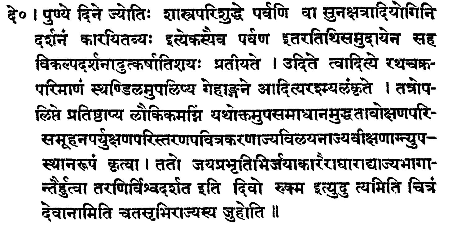 KathakGrihasutra