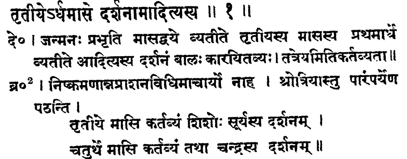 KathakGrihasutra_0