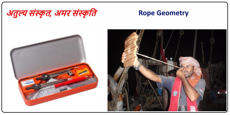 Rope Geometry