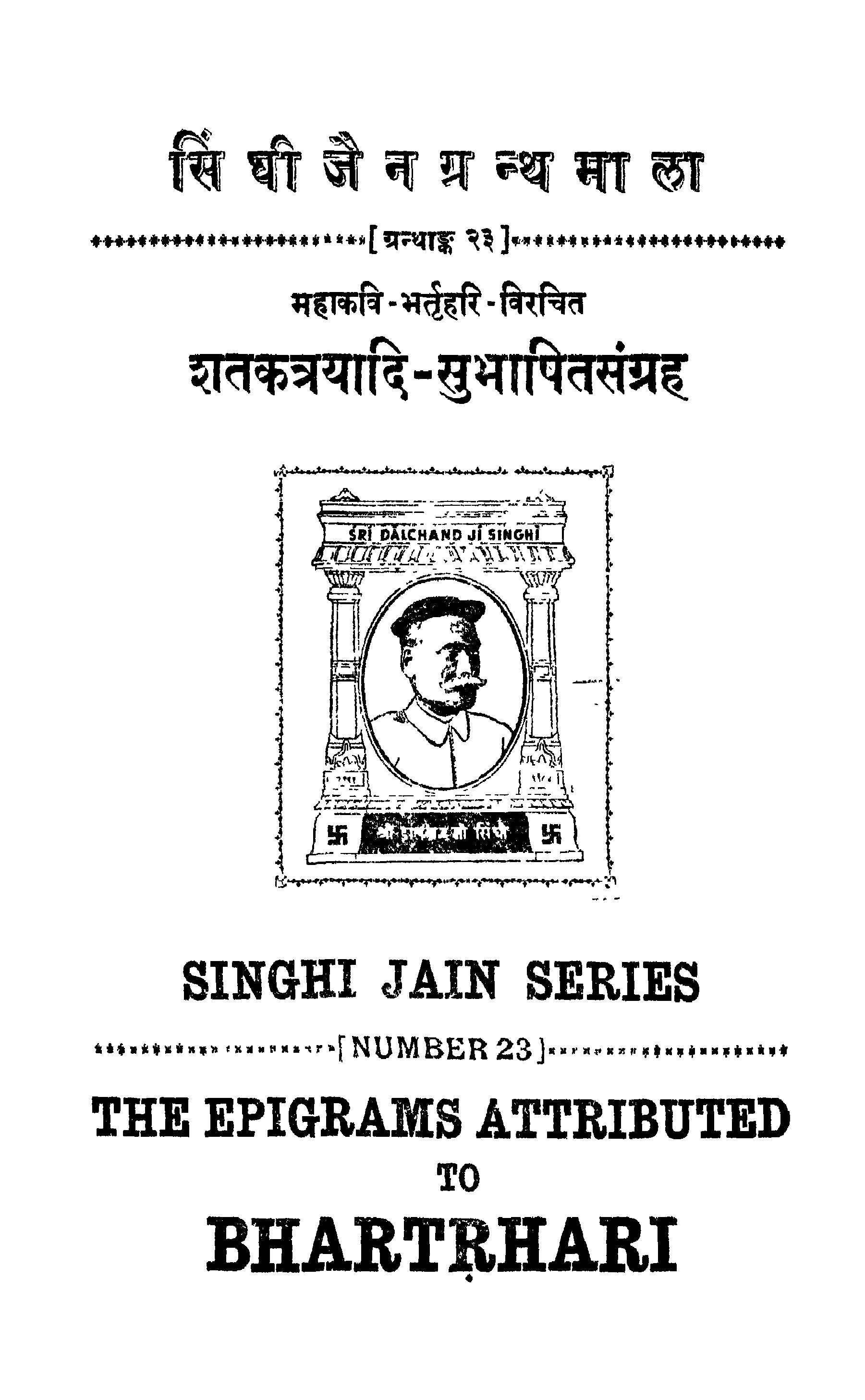 Bhrithari