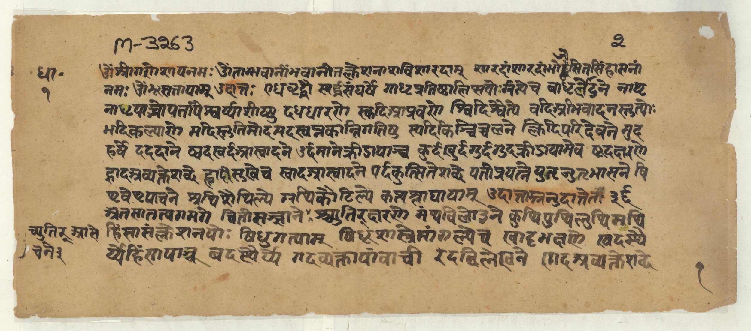 dhatupath